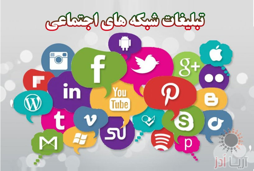 تصویر شماره انواع تبلیغات اینترنتی