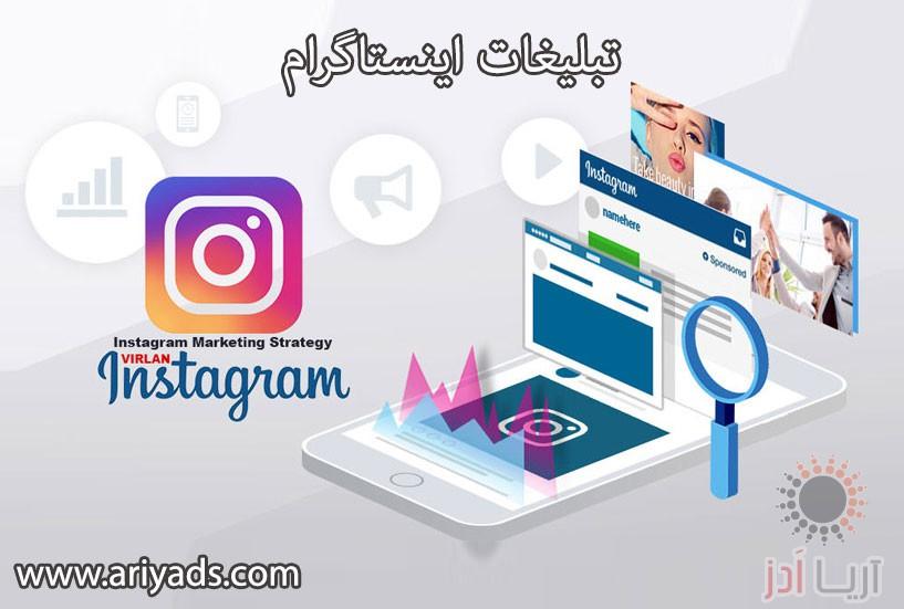 تصویر شماره تبلیغات اینستاگرام