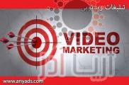تبلیغات ویدیویی