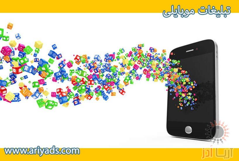 تصویر شماره تبلیغات موبایلی