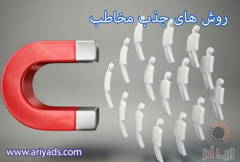تصویر شماره جذب مخاطب در تبلیغات