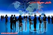 بازاریابی محصولات تخصصی