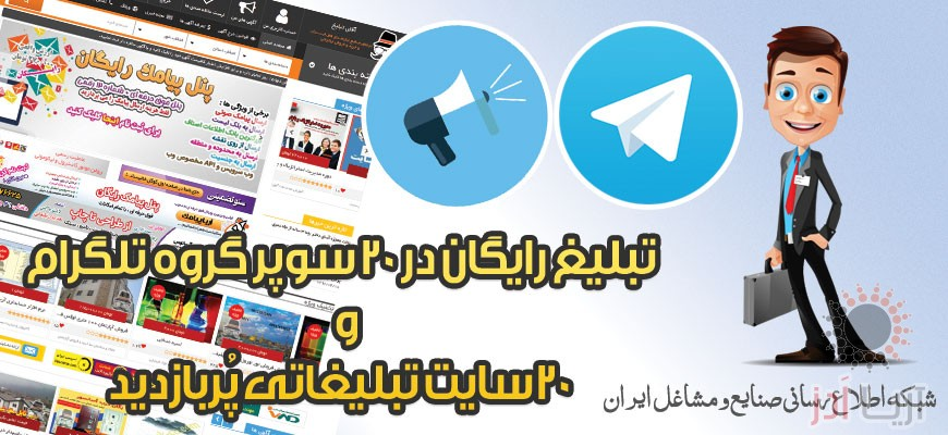 تصویر شماره تبلیغ رایگان در 20 سایت و سوپر گروه تبلیغاتی تلگرام