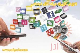 افزایش کاربران شبکه های اجتماعی ( بخش دوم )