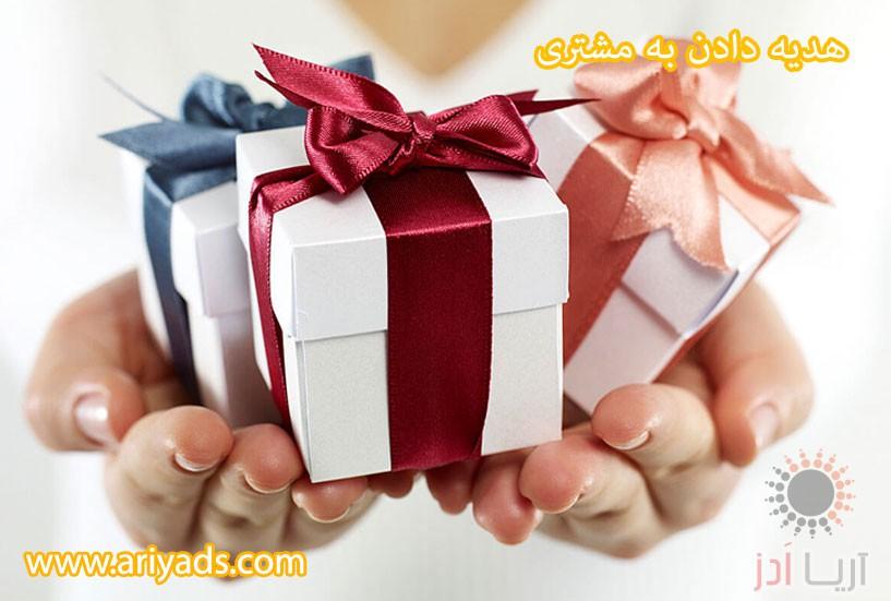تصویر شماره هدیه دادن به مشتری