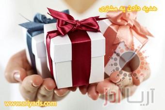هدیه دادن به مشتری
