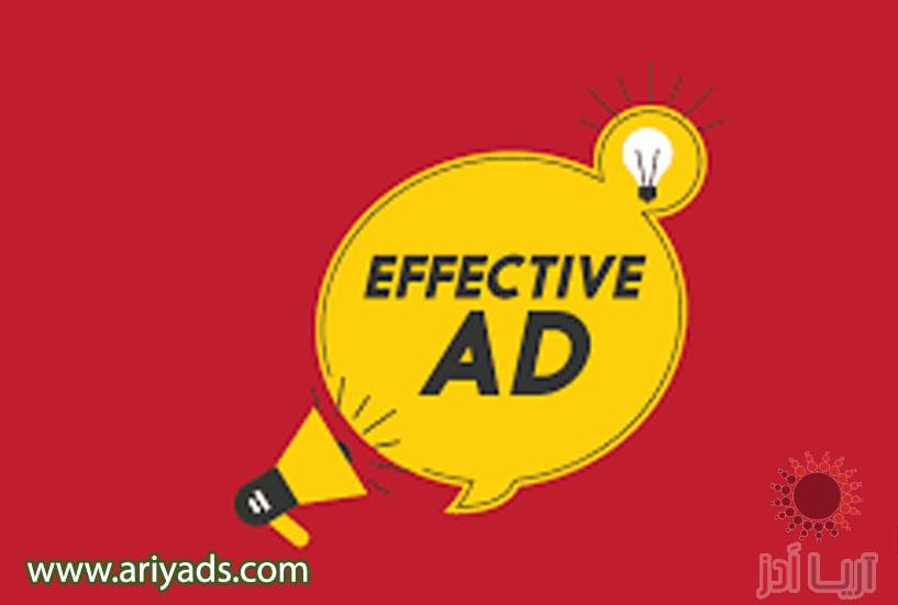 تصویر شماره چه چیزی باعث ایجاد یک تبلیغ موثر می شود؟