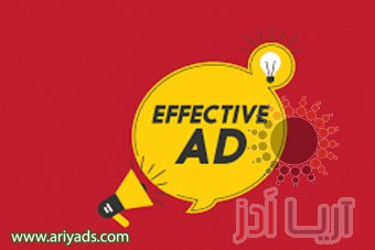 چه چیزی باعث ایجاد یک تبلیغ موثر می شود؟