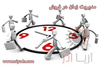 نکات مدیریت زمان در فروش